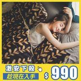 【冬日限時特賣】激安價$990!法蘭絨被套床包組-雙人/加大 [7款任選 ]  翔仔居家 台灣製