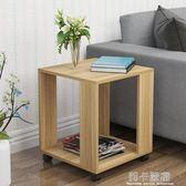 簡約小茶幾現代小戶型客廳沙發邊幾角幾臥室床頭柜桌子小方幾帶輪igo  莉卡嚴選