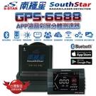 【小樺資訊】含稅 南極星 GPS-6688 APP液晶彩屏分體測速器 GPS 衛星定位 罰單 台灣製造