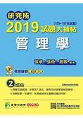 研究所2019試題大補帖【管理學】(105~107年試題)