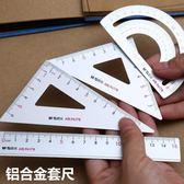 尺子  鋁合金套尺三角板量角器直尺尺子學生文具套裝多功能尺子 麻吉部落