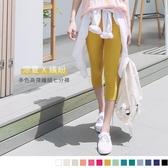 《BA1391》涼夏繽紛多色高彈纖腿七分褲 OrangeBear