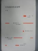 【書寶二手書T6/設計_OHC】日本設計的未來學限-新。設計_朱鍔