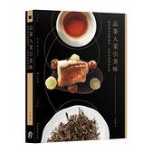 品茶入菜引美味(跟著池宗憲學餐茶.走進侍茶師的世界)