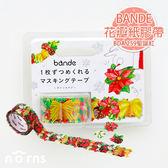 Norns【日貨BANDE花瓣紙膠帶 BDA 259聖誕紅】日本進口 聖誕節 耶誕節  BDA259 和紙貼紙花朵