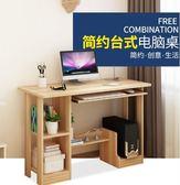 電腦桌台式家用電腦桌子簡約現代書桌經濟型寫字台辦公桌子HRYC 雙12鉅惠