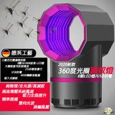 星空360度光圈LED滅蚊燈
