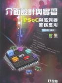 【書寶二手書T1/大學理工醫_WDX】介面設計與實習-PSoC與感測器實務應用_許永和_附PCB板&範例光碟