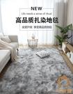 毛絨床邊地毯地墊家用地毯客廳茶幾臥室毛絨可愛【宅貓醬】