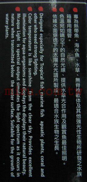 【西高地水族坊】水族先生Mr.AquaPL燈管(5W)(藍白、紅白)