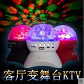 依風采 740無線藍芽音箱舞台燈光閃燈ktv舞廳七彩插卡手機低音炮
