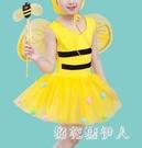 六一兒童節演出服小蜜蜂舞蹈服幼兒園寶寶兒童卡通動物裝表演服裝 QX5705 【棉花糖伊人】
