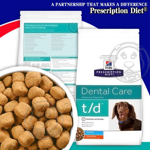 【培菓平價寵物網】美國Hills希爾思》犬處方 t/d™ 口腔健康(小顆粒)-5LB