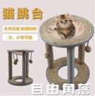 貓爬架劍麻貓窩房貓玩具貓爪板貓抓柱子貓筒空心大小號貓跳台  CY  自由角落