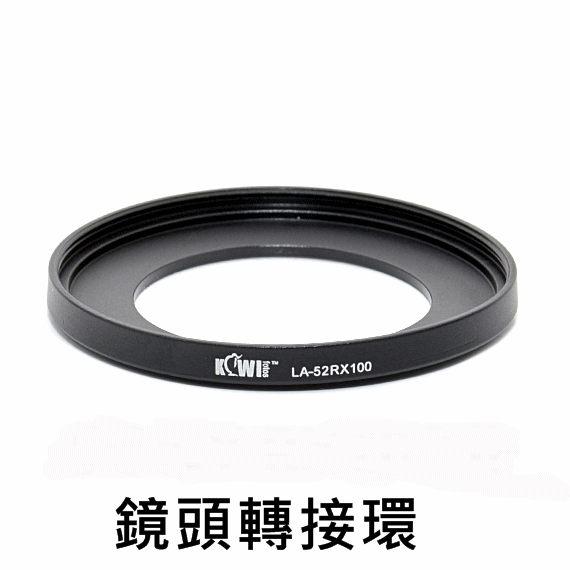 又敗家Kiwi索尼SONY套筒LA-52RX100保護鏡轉接環RX100M4濾鏡轉接環RX100M3接52mm遮光罩近攝鏡廣角鏡望遠鏡