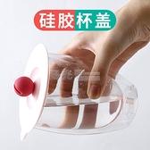 通用硅膠杯蓋單賣馬克杯杯子蓋子配件防塵漏圓形陶瓷玻璃茶水杯蓋 陽光好物