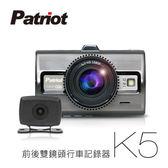 愛國者 K5 聯詠96663 頂級SONY感光元件 前後雙鏡頭 高畫質行車記錄器(送32G TF卡)【速霸科技館】