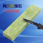 天然綠寶石瑪瑙磨刀石8000-10000目精磨鏡面拋光修腳刮胡木工軍刀 至簡元素