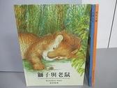 【書寶二手書T8/少年童書_FEX】獅子與老鼠_白雪公主_風和太陽_3本合售