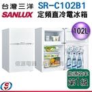 【新莊信源】102公升 SANLUX台灣三洋小雙門定頻直冷電冰箱SR-C102B1/SRC102B1