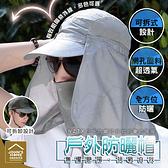 全方位隔熱防曬遮臉遮陽帽 抗UV全罩式 防曬帽 太陽帽 大檐帽 沙灘帽【VA950】《約翰家庭百貨