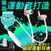 【現貨】 磁吸 運動 無線 耳機 藍芽5.0 超長續航 生活防潑水 防汗 防滑牛角耳掛 重低音耳塞式