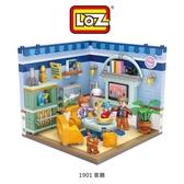 LOZ 迷你鑽石小積木 家居系列 1901客廳-1902臥室  迷你樂高 積木
