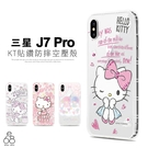 Hello Kitty 水鑽 空壓殼 三星 J7 Pro J730 5.5吋 施華洛世奇 手機殼 雙子星 防摔 透明 氣墊殼