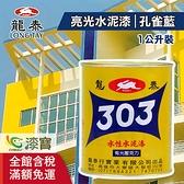 【漆寶】龍泰303水性亮光「47孔雀藍」(1公升裝)