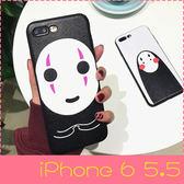 【萌萌噠】iPhone 6/6S Plus (5.5吋) 日本動漫卡通 無臉男保護殼 全包矽膠軟殼 手機殼 手機套