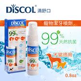 御品~送嚐鮮包) DISCOL滴舒口 寵物潔牙噴劑 0.8fl.oz 犬貓適用 噴霧式牙刷牙膏 口氣清新預防牙周病