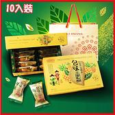 (10入) 台灣造型包種茶包旺土鳳梨酥禮盒臺灣名產 中秋月餅禮盒【AK07169-10】99愛買小舖