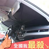 遮陽擋 遮陽板 遮陽傘 防曬遮陽傘 雨傘 大 遮光 車用 隔熱布 傘式汽車遮陽擋【P651】米菈生活館