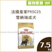 寵物家族-【活動促銷】法國皇家PRSC25 雪納瑞成犬7.5kg