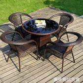 戶外桌椅組合休閒陽臺室外藤椅三五件套藤編露臺小茶幾庭院騰椅子igo   圖拉斯3C百貨