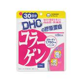 DHC 膠原蛋白30日(150粒)【小三美日】