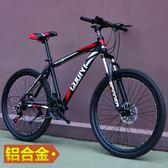 花渡山地車自行車26寸學生變速男女款雙碟剎一體輪鋁合金成人單車QM『櫻花小屋』