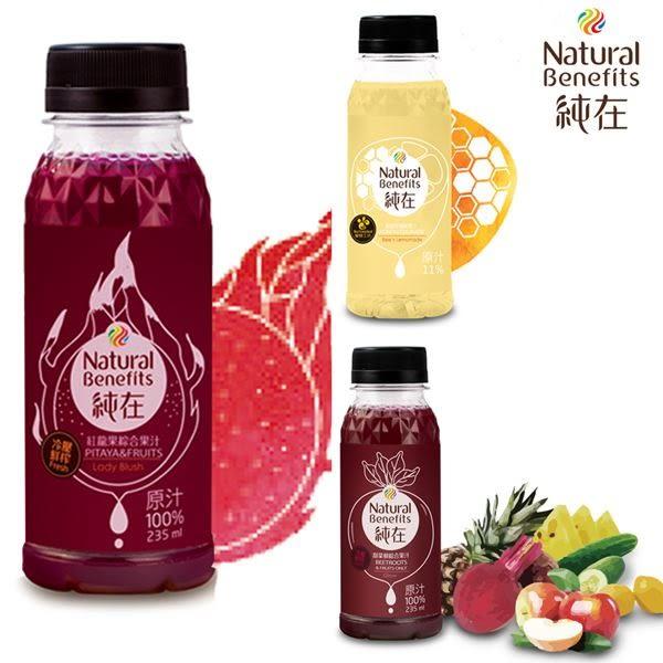 純在.冷壓鮮榨蔬果汁6瓶(235ml/瓶)(甜菜根綜合果汁*2+蜂蜜檸檬柳橙汁*2+紅龍果綜合果汁*2)﹍愛食網