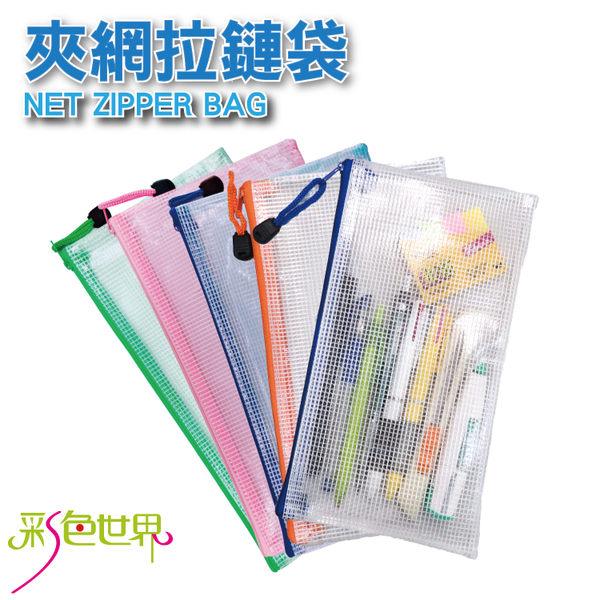 拉鍊文件袋 網格亮面文件夾鏈袋 資料收納筆袋 630(中)