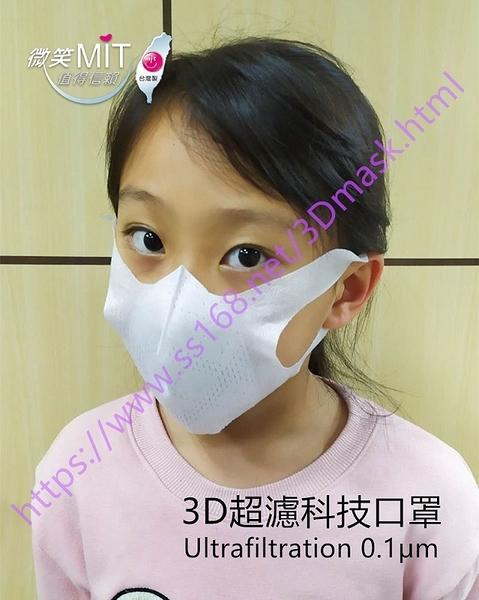 3D超濾兒童口罩S號盒裝-防飛沫 過濾病毒 防霧霾 防塵 防PM2.5 除臭,外銷日本(現貨10入1組)