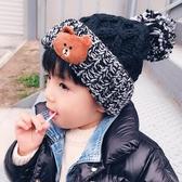 韓版秋冬男童女童針織毛線帽兒童冬保暖毛球帽親子同款卡通熊潮帽 暖心生活館