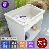 水槽 洗手台 洗碗槽【FS-LS007XD】日式穩固耐用ABS櫥櫃式大型塑鋼洗衣槽(無門)-4入