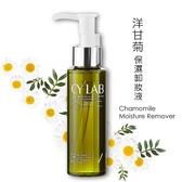 CYLAB 洋甘菊保濕卸妝液 100ml 台灣自有品牌保養品 清爽卸妝液 卸妝水