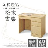 IHouse 斯卡  金榜題名松木書桌