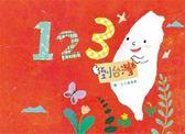 (二手書)123到台灣