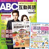 《ABC互動英語》互動下載版 1年12期 贈 英語圖解字典(2書)