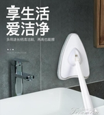 清潔刷-衛生間刷地刷子瓷磚清潔浴室刷長柄洗地板刷刷地神器浴缸清洗死角 提拉米蘇YYS
