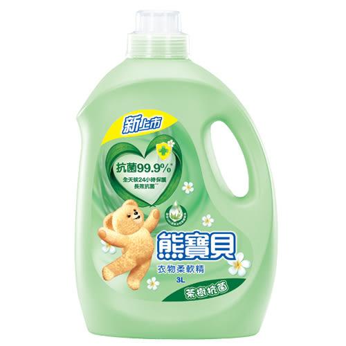 熊寶貝衣物柔軟精茶樹抗菌3L【愛買】