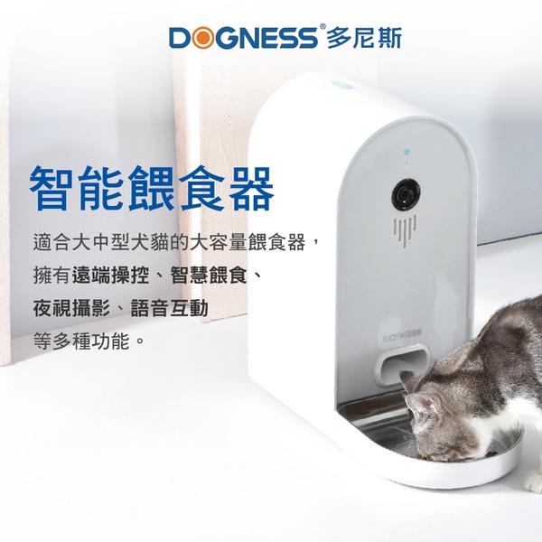 寵物家族-DOGNESS多尼斯-智能視訊餵食器(5色)