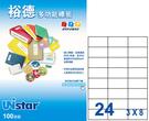 【裕德 Unistar 電腦標籤】Unistar US4464 電腦列印標籤紙/三用標籤/24格 (100張/盒)
